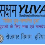 Saksham Yojana 2018 Haryana। Registration। Application Form