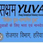 हरियाणा सक्षम योजना एप्लीकेशन फॉर्म 2020 | Haryana Saksham Yojana Application Form
