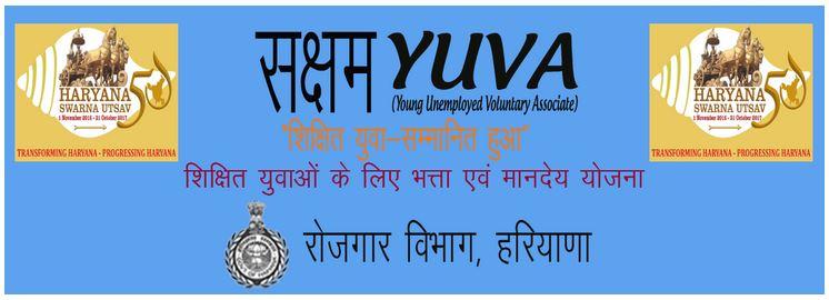Saksham Haryana Yojana 2018। Registration। Application Form