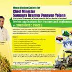 Tractor Distribution Scheme farmers Assam समर ग्राम उन्नीकरण योजना 2020