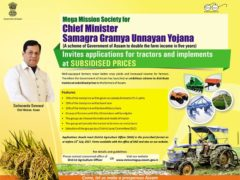 Tractor Distribution Scheme to farmers in Assam