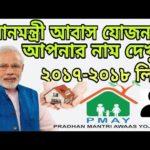 Application Form Gramin Awas Yojana West Bengal