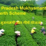 MP Mukhyamantri Khet Teerth Scheme