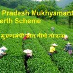 मध्य प्रदेश मुख्यमंत्री खेत तीर्थ योजना 2020 | MP Mukhyamantri Khet Teerth Scheme