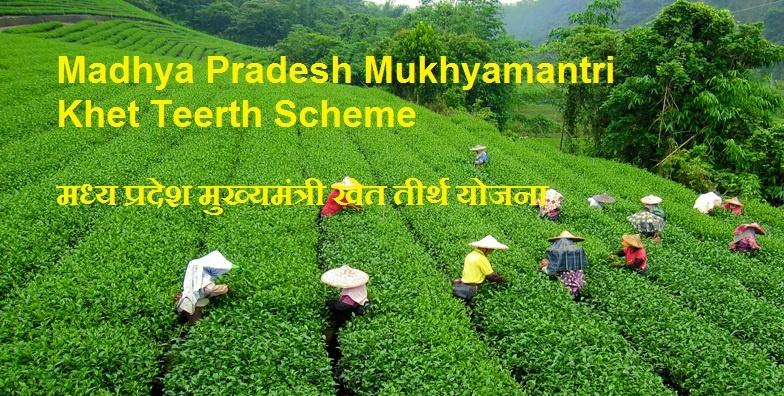 MP Mukhyamantri Khet Teerth Scheme