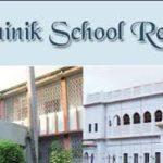 Madhya Pradesh Sainik School Prvesh Riwa | मध्यप्रदेश सैनिक स्कूल प्रवेश योजना 2020