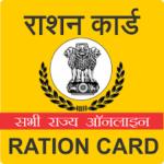 महाराष्ट्र डिजिटल राशन कार्ड 2020