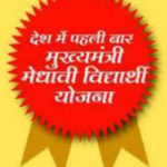 Madhya Pradesh Mukhyamantri chhatra Protsahan Scheme