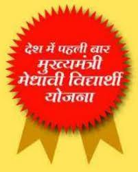 Mukhyamantri Meghavi Prathibhashali Vidyaarthi Protsahan Yojana