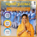 Rajasthan Padmakshi Award Scheme राजस्थान पदमाक्षी अवार्ड स्कीम