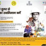 Skill Development Competition Bihar Registration