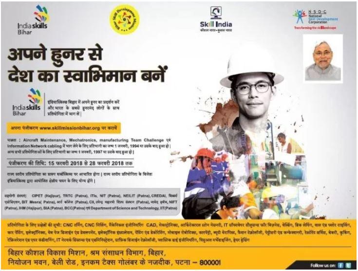 India Skills Bihar