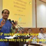 मुख्यमंत्री किसान विदेश अध्ययन यात्रा योजना 2020 | MP kisan videsh adhyayn yatra yojana