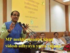 MP mukhyamantri kisan videsh adhyayn yatra yojana