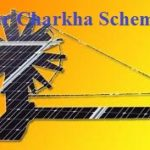 रोजगार सृजन सौर चरखा योजना 2020| Solar Charkha Scheme