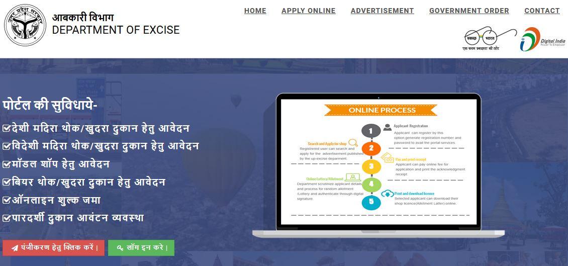 Daru Theka Form Online UP