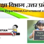 Uttar Pradesh RTE UP Admission 2019। Online Application