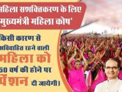 मुख्यमंत्री महिला कोष योजना (Mukhyamantri Mahila Kosh Scheme Yojana