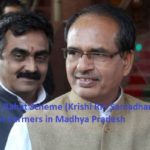Application Form Kisan Karj Rahat Scheme Madhya Pradesh
