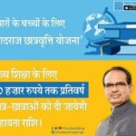 Nishadraj Scholarship Scheme for Children of Fishermen in Madhya Pradesh