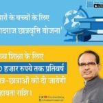 Application Form MP Nishadraj Scholarship Scheme