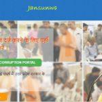 Anti Bhu Mafia Portal Uttar Pradesh एन्टी भू-माफिया पोर्टल उत्तर प्रदेश
