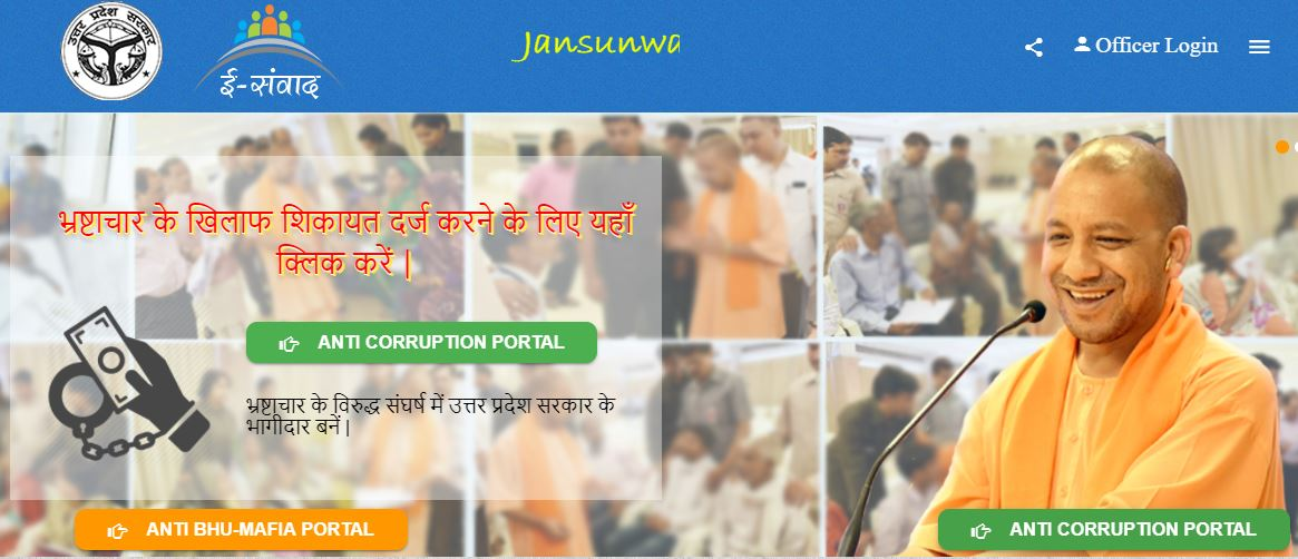 Uttar Pradesh Anti Corruption Portal