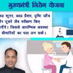 हिमाचल प्रदेश मुख्यमंत्री निरोग योजना 2020
