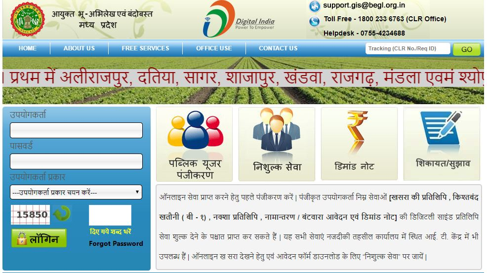 MP Bhulekh Online Khasra Khatauni / BhuAbhilekh / Bhu-Naksha Ki Jankari Dekhiye / Land Record 2018