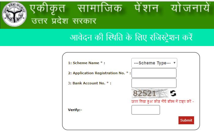 Indira Gandhi National Old Age Pension Registration for Password