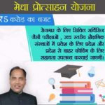 Application Form Megha Protsahan Yojana Himachal Pradesh | हिमाचल मेधा प्रोत्साहन योजना स्वर्ण जंयती सुपर सौ योजना 2020