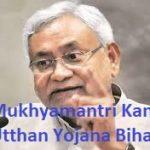 Online Form Kanya Utthan Yojana Bihar