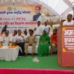 Application Form Mukhyamantri Krishak Samridhi Yojana Madhya Pradesh