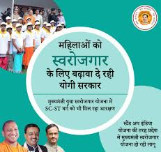 Online Application Mukhyamantri Yuva Swarozgar Yojana Uttar Pradesh