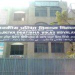 Rajkiya Pratiba Vikas Vidyalayas Delhi