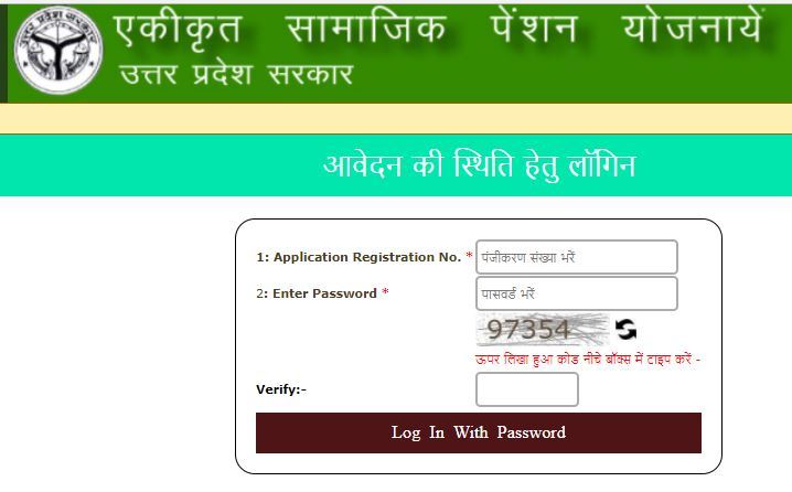 UP Indira Gandhi National Old Age Pension check status