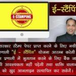 online e stamping yojana Himachal Pradesh