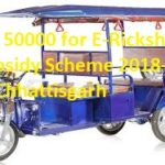 Rs. 50000 for E-Rickshaw Subsidy Scheme 2018-19 in Chhattisgarh
