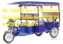 Rs. 50000 for E-Rickshaw Subsidy Scheme 2018-19 in Chhattisgarh
