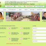 आवेदन राजस्थान ममता कार्ड योजना ऑनलाइन एप्लीकेशन फॉर्म