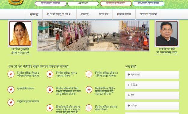 Aavedn Prasuti Shayata Yojana Rajasthan Registration