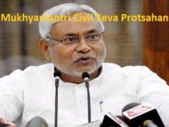 UPSC-BPSC Mukhyamantri Civil Seva Protsahan Yojana Bihar