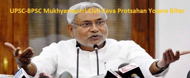 SC ST UPSC BPSC Civil Seva Protsahan Yojana Bihar