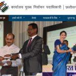 Voter ID Card Download Chhattisgarh With Photo छत्तीसगढ़ मतदाता मतदाता सूची