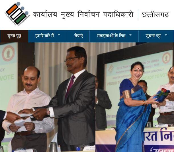 Voter-ID-Card-Download-Chhattisgarh-2018-With-Photo Voter Id Application Form Download Karnataka on smart card, tamil nadu, age declaration form 6, card correction, north carolina,