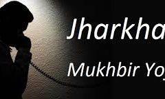 Mukhbir YojanaJharkhand
