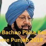 Pani Bachao Paise Kamao Scheme Punjab 2018