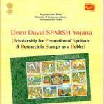 Deen Dayal Sparsh Chhatravratti Yojana दीनदयाल स्पर्श छात्रवृत्ति योजना