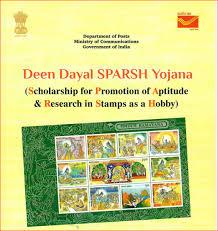 Deen Dayal Sparsh Chhatravratti Yojana