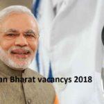 Ayushman Mitr Bharti Yojana । आयुष्मान मित्र भर्ती योजना